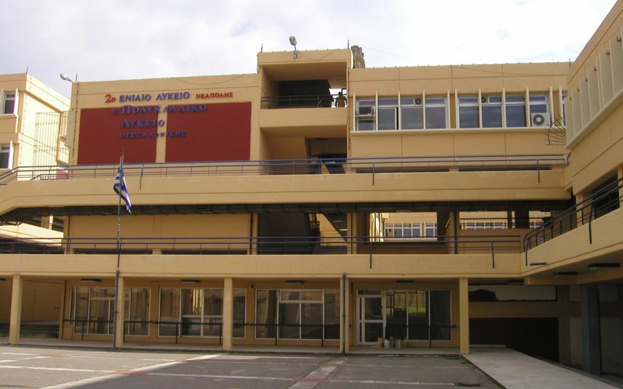 Αντικατάσταση μόνωσης και αποκατάσταση ζημιών στο συγκρότημα του Πολυκλαδικού Λυκείου Νεάπολης Θεσσαλονίκης